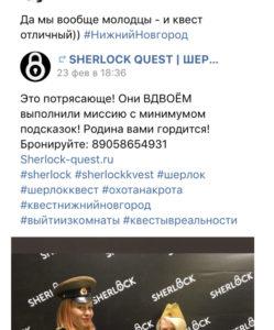 Sherlock-feedback-11